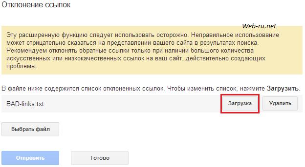 Disavow links в Google - отклонение ссылок