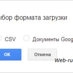 Disavow links в Google - загрузка