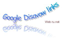 Инструмент Disavow links tool Google