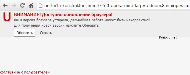 on-lai1n-konstruktor-jimm-0-6-0-opera-mini-faq-v-odnom-8miniopera-ru