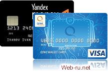 Пластиковая карта Яндекс.Денег или карта Qiwi