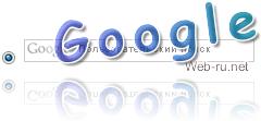 поиск Google на сайт