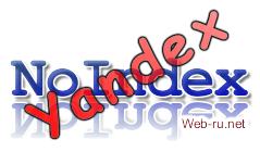 Тег Noindex в Яндексе — скрытие кода от индексации в Yandex