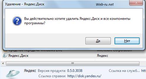 Удаление - Яндекс.Диск