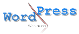Взлом сайта на движке WordPress