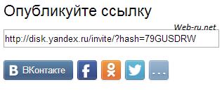 яндекс диск инвайт