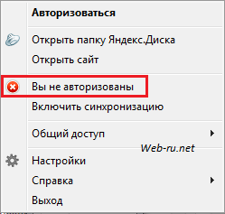 Яндекс Диск - нет авторизации
