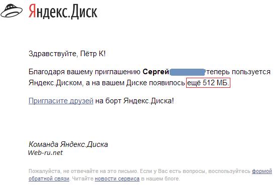 Яндекс Диск увеличен на 512 мб