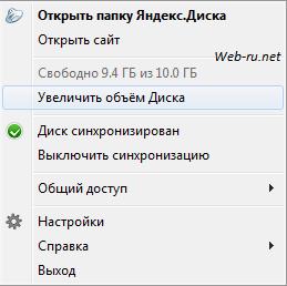 яндекс диск - увеличить объём через программу