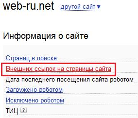 Яндекс.Вебмастер - общая информация о сайте
