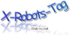 Заголовок header X-Robots-Tag (noindex, nofollow, noarchive, nosnippet, unavailable_after) в Google