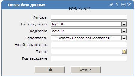 новая база данных на новом хостинге