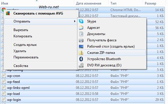 архивируем все файлы сайта