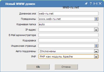 создаём новый домен в ISPmanager