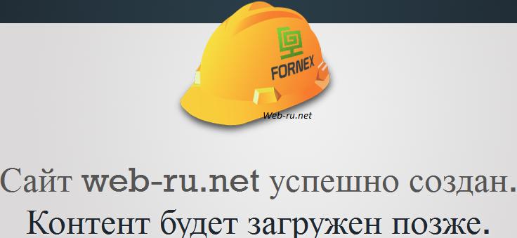Заглушка хостинга Fornex.com