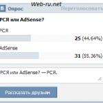 5.12.2012 - РСЯ vs. AdSense - что лучше? 1 опрос