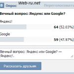 5.12.2012 - Яндекс или Гугл - что лучше