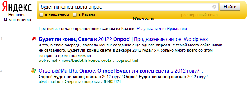 конец света Web-ru.net-18.12.2012