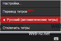 Автоматические русские субтитры Youtube
