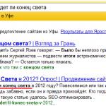 что там с концом света - пассажи в выдаче Яндекс