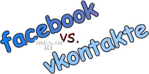 Facebook или ВКонтакте - что лучше? Опрос первый