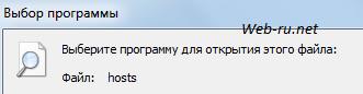 как открыть файл hosts в Windows