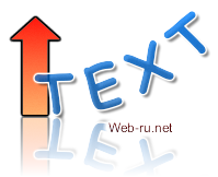 Как проверить уникальность текста на сайте
