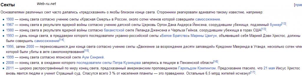 Конец света википедия