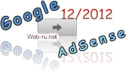 Новый внешний вид объявлений AdSense. Декабрь 2012
