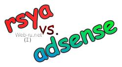 РСЯ vs. AdSense - что лучше? 1 опрос