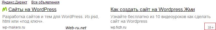 возрастные ограничения в контекстной рекламе Яндекс