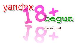 Возрастные ограничения в контекстной рекламе Яндекса, Бегуна