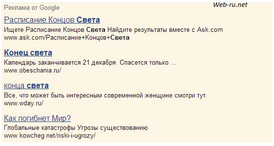 Web-ru.net-24.12.2012-расписание концов света