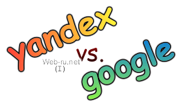Яндекс или Гугл - что лучше? Опрос 1