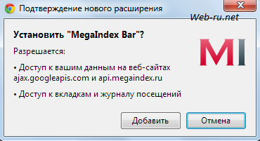 Megaindex bar - разрешение на установку