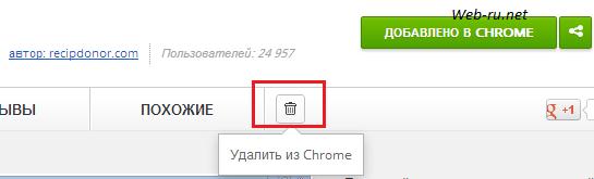 удалить rds bar в Chrome