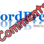 WordPress комментарии настройка