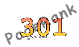 потеря pagerank через 301 редирект