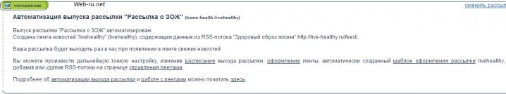 Автоматизация выпуска Subscribe.ru