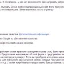 Инструменты для веб-мастеров - заявка на пересмотр сайта