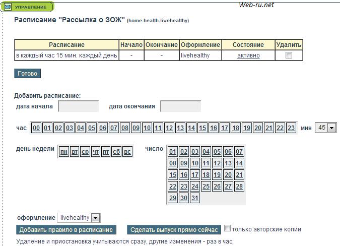 Настройка расписания выпусков в Subscribe.ru