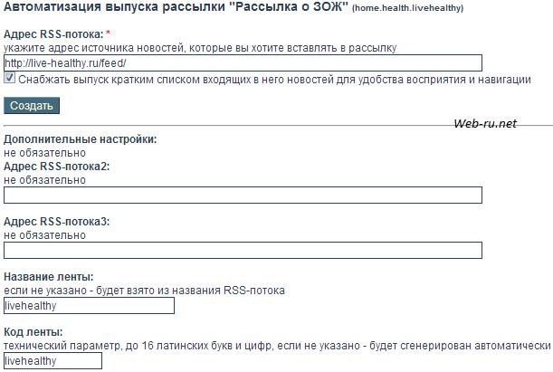 Рассылка Subscribe.ru - прикрепление своей RSS-ленты