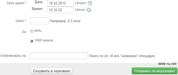 Rodinalinkov.ru - опции заказа