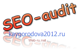 seo-аудит персонального блога kaygorodova2012.ru