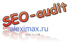 SEO-аудит блога «О женщинах, для женщин» Aleximax.ru. Видео