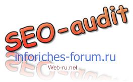 бесплатный SEO-аудит форума Inforiches-forum.ru