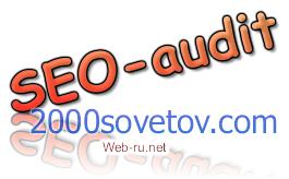 SEO-аудит сайта 2000sovetov.com