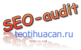 SEO-аудит сайта teotihuacan ru