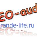 аудит сео блога grande-life.ru