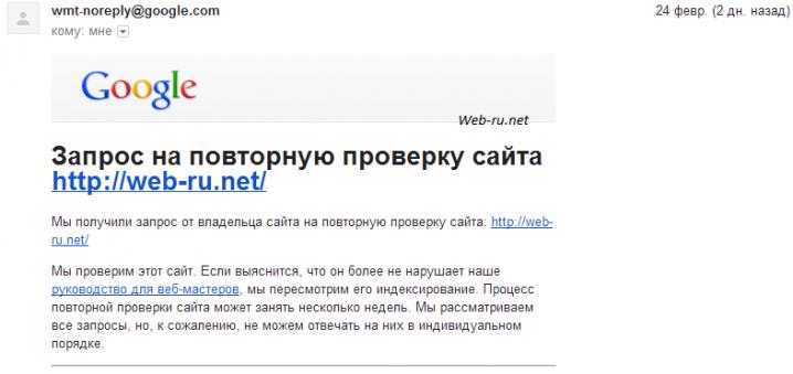 сообщение от Google вебмастер